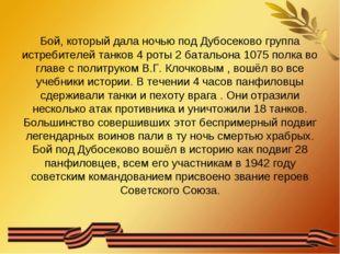 Бой, который дала ночью под Дубосеково группа истребителей танков 4 роты 2 ба