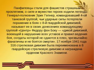 Панфиловцы стали для фашистов страшным проклятием, о силе и мужестве героев х