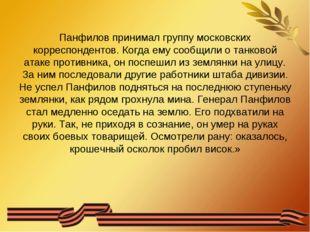 Панфилов принимал группу московских корреспондентов. Когда ему сообщили о тан