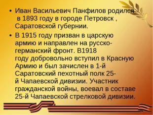 Иван Васильевич Панфилов родился в1893 году в городеПетровск , Саратовской