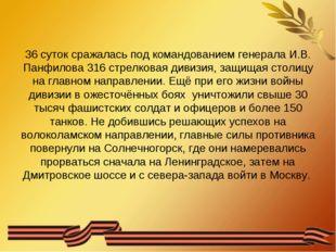 36 суток сражалась под командованием генерала И.В. Панфилова 316 стрелковая д