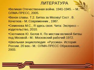 ЛИТЕРАТУРА Великая Отечественная война. 1941-1945. – М.: ОЛМА-ПРЕСС, 2005. В