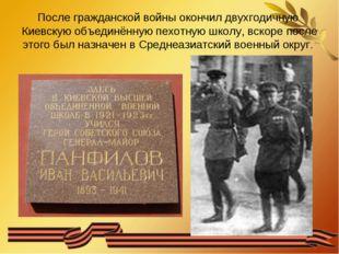 После гражданской войны окончил двухгодичную Киевскую объединённую пехотную