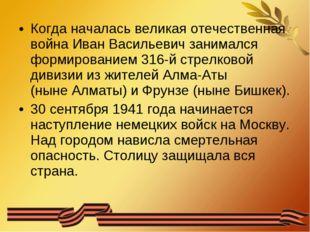 Когда началась великая отечественная война Иван Васильевич занимался формиров