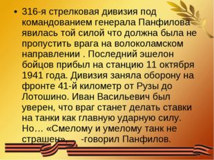 316-я стрелковая дивизия под командованием генерала Панфилова явилась той сил