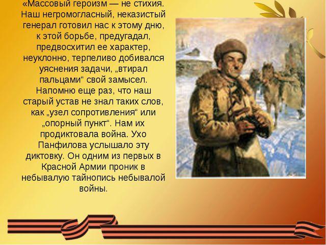 «Массовый героизм— не стихия. Наш негромогласный, неказистый генерал готовил...