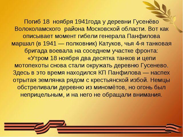 Погиб18 ноября 1941годау деревниГусенёво Волоколамского района Московской...
