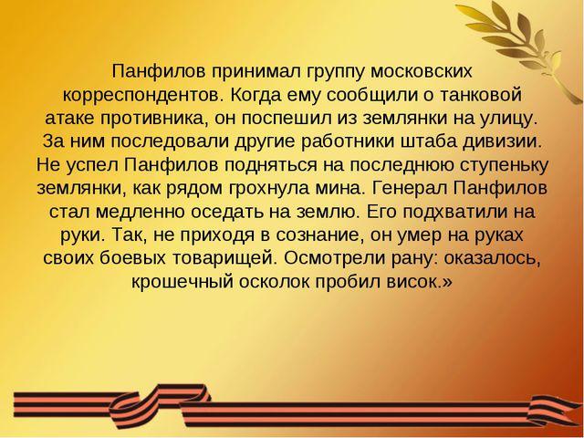 Панфилов принимал группу московских корреспондентов. Когда ему сообщили о тан...