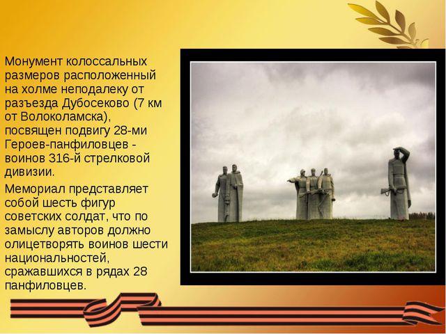 Монумент колоссальных размеров расположенный на холме неподалеку от разъезда...