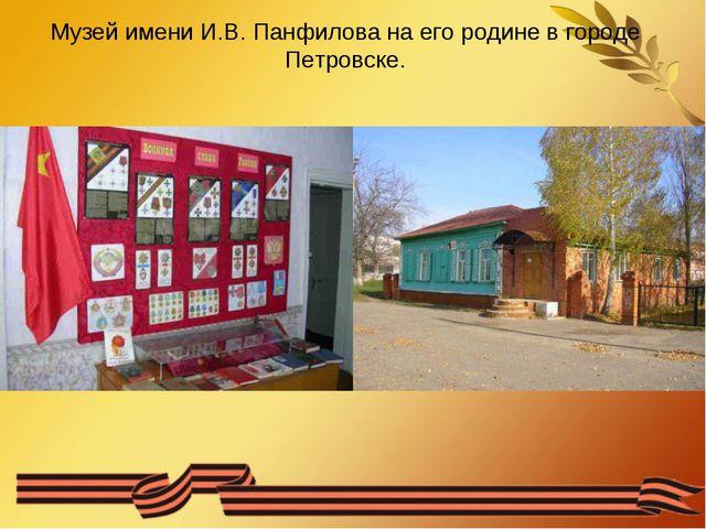 Музей имени И.В. Панфилова на его родине в городе Петровске.
