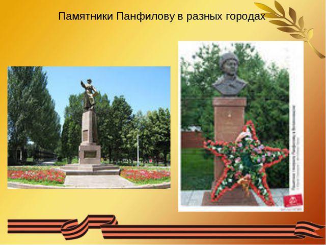 Памятники Панфилову в разных городах