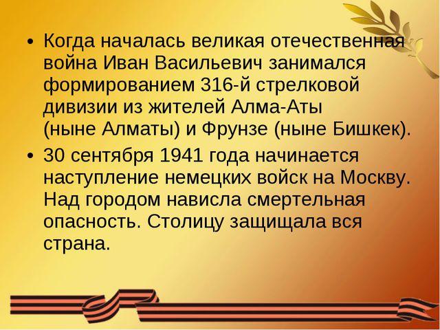 Когда началась великая отечественная война Иван Васильевич занимался формиров...