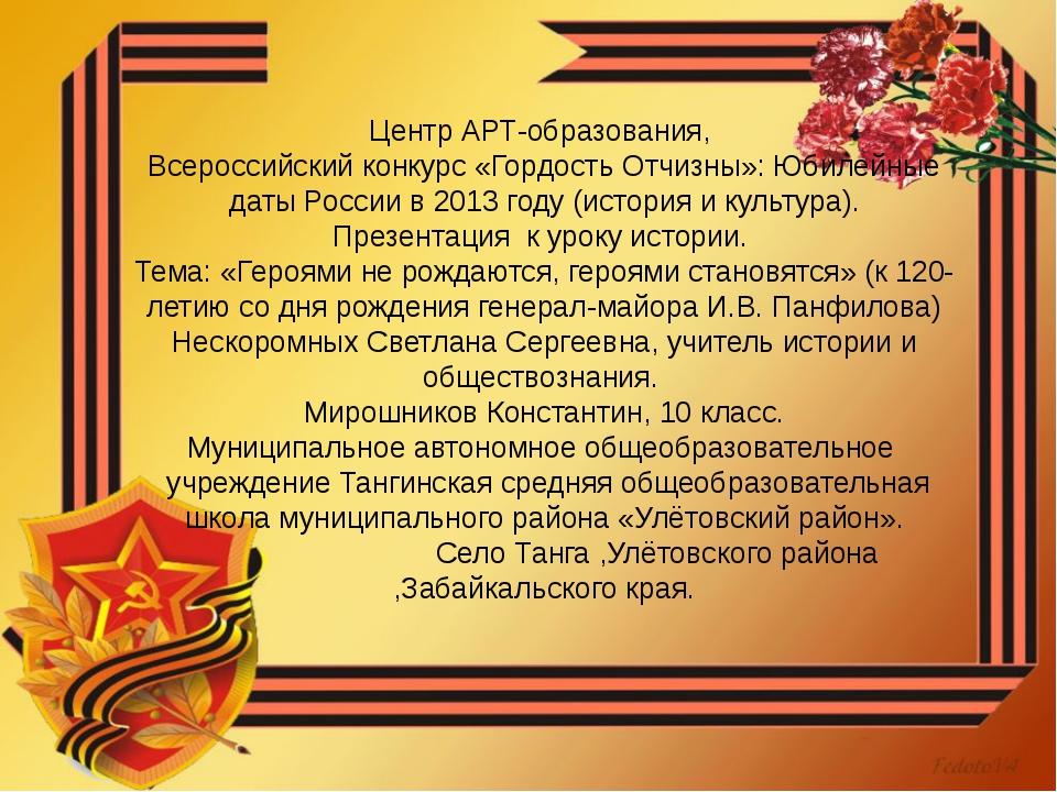 Центр АРТ-образования, Всероссийский конкурс «Гордость Отчизны»: Юбилейные да...