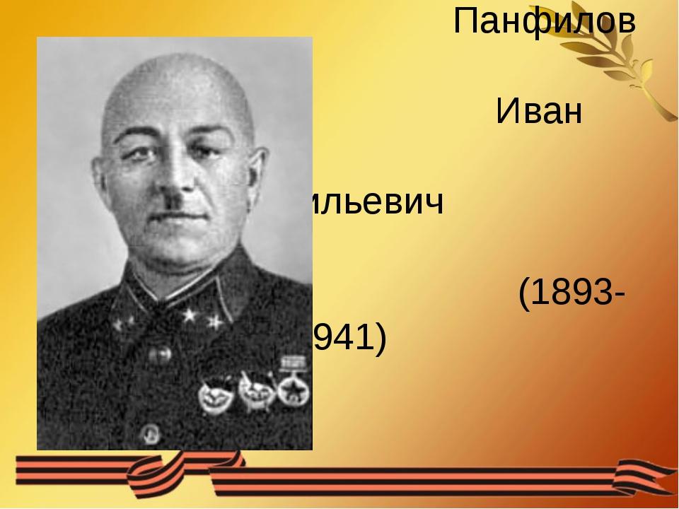 Панфилов Иван Васильевич ( (1893-1941)