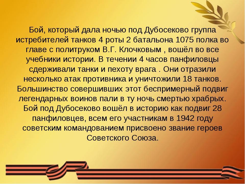 Бой, который дала ночью под Дубосеково группа истребителей танков 4 роты 2 ба...