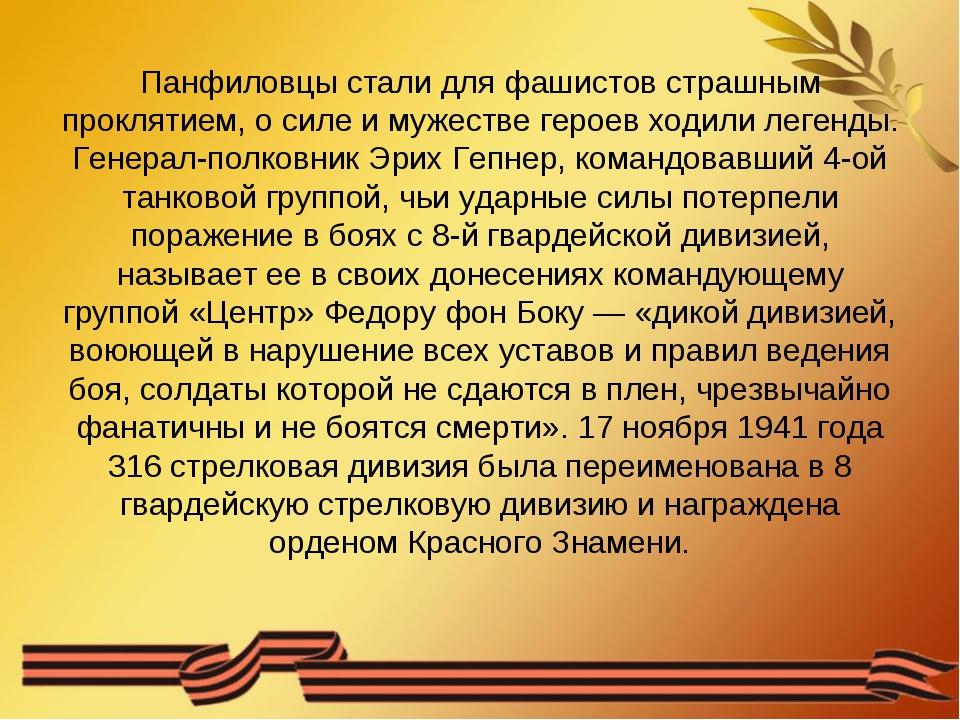 Панфиловцы стали для фашистов страшным проклятием, о силе и мужестве героев х...
