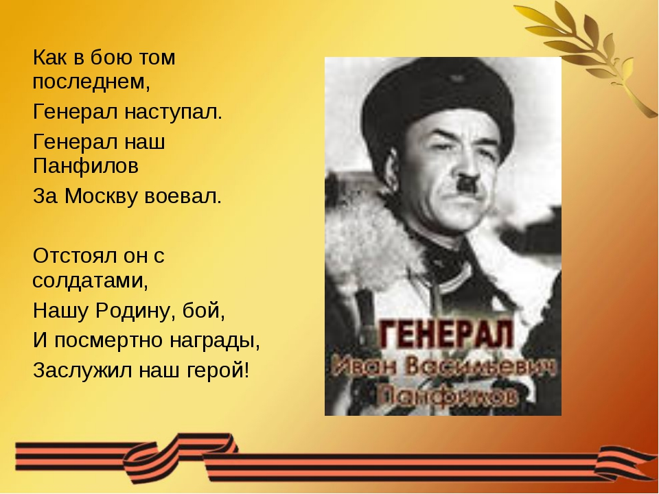 Как в бою том последнем, Генерал наступал. Генерал наш Панфилов За Москву вое...