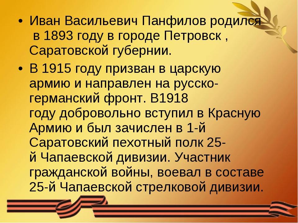 Иван Васильевич Панфилов родился в1893 году в городеПетровск , Саратовской...