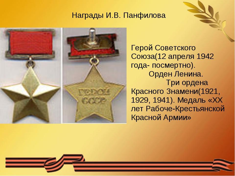 Награды И.В. Панфилова Герой Советского Союза(12 апреля 1942 года- посмертно)...