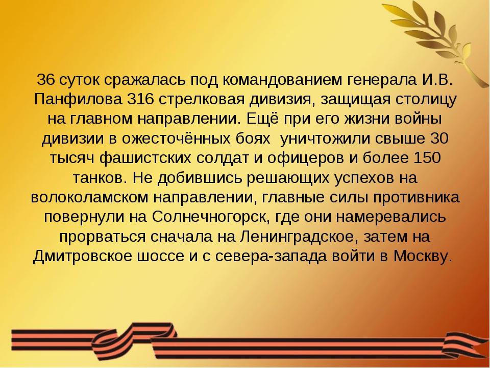 36 суток сражалась под командованием генерала И.В. Панфилова 316 стрелковая д...