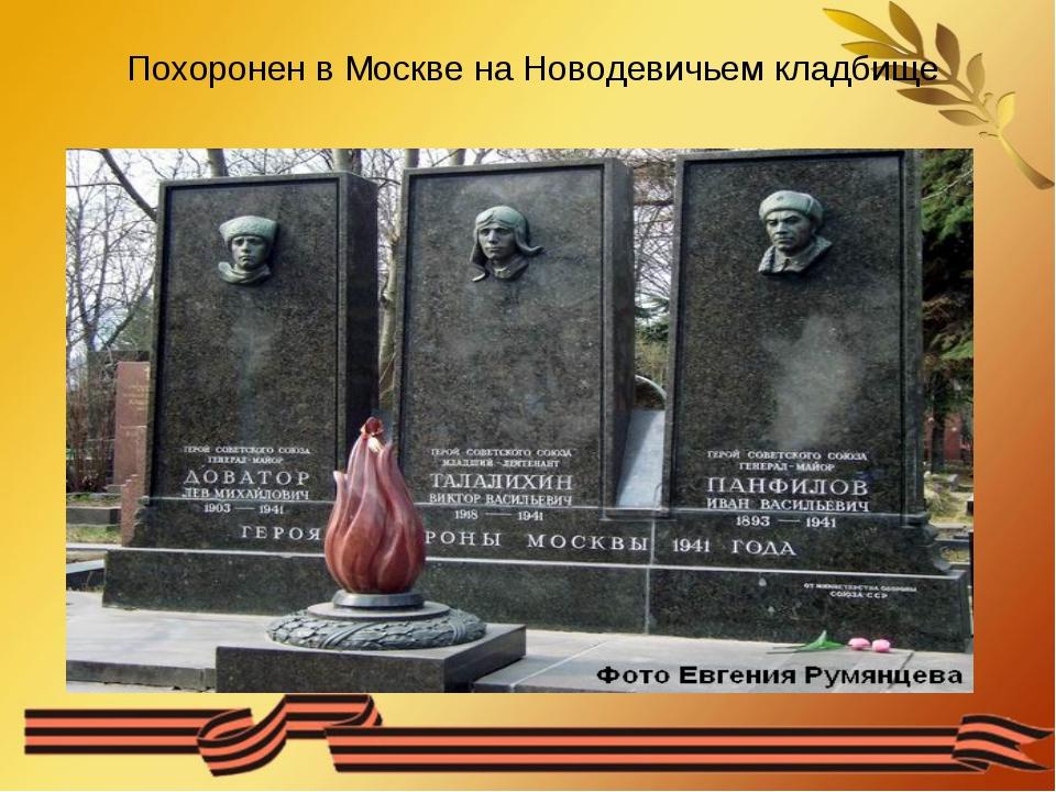 Похоронен в Москве на Новодевичьем кладбище