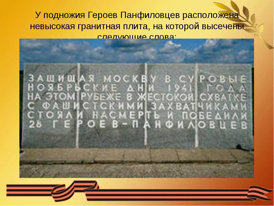 У подножия Героев Панфиловцев расположена невысокая гранитная плита, на котор...