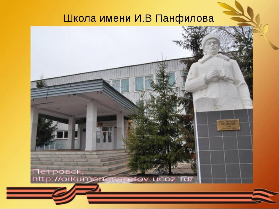Школа имени И.В Панфилова