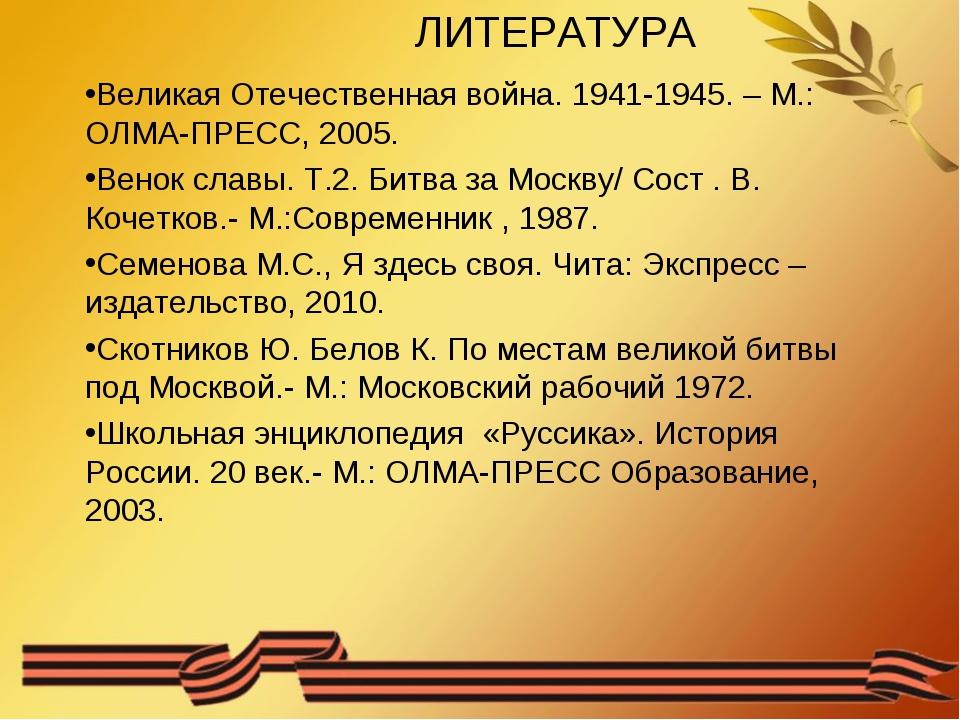 ЛИТЕРАТУРА Великая Отечественная война. 1941-1945. – М.: ОЛМА-ПРЕСС, 2005. В...