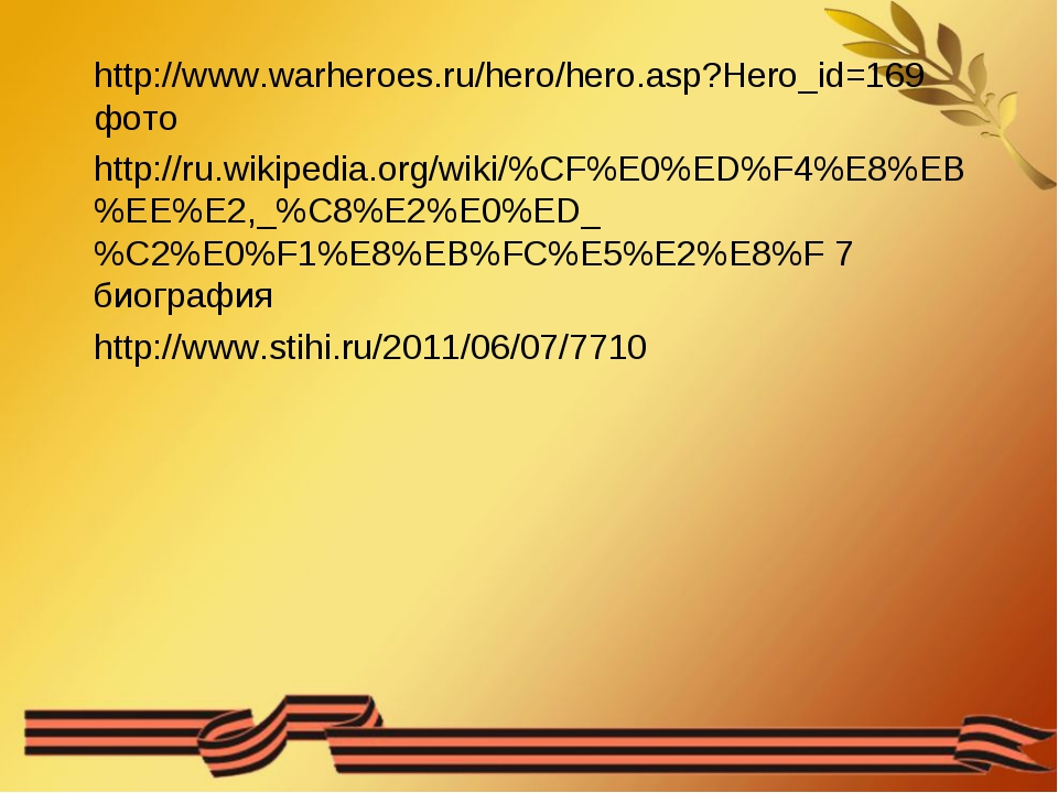 Интернет ресурсы http://www.warheroes.ru/hero/hero.asp?Hero_id=169 фото http:...