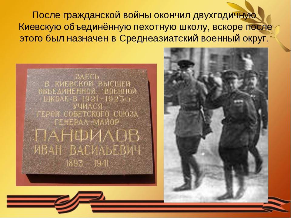 После гражданской войны окончил двухгодичную Киевскую объединённую пехотную...