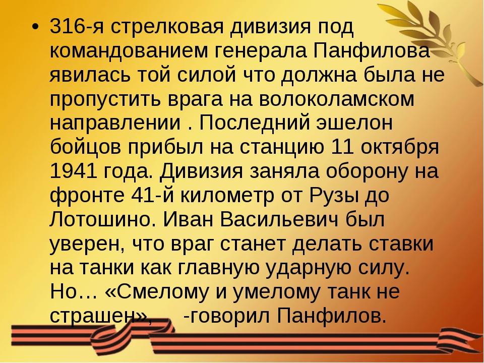 316-я стрелковая дивизия под командованием генерала Панфилова явилась той сил...