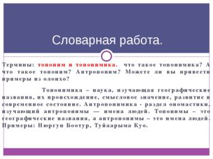 Словарная работа. Термины: топоним и топонимика. что такое топонимика? А что