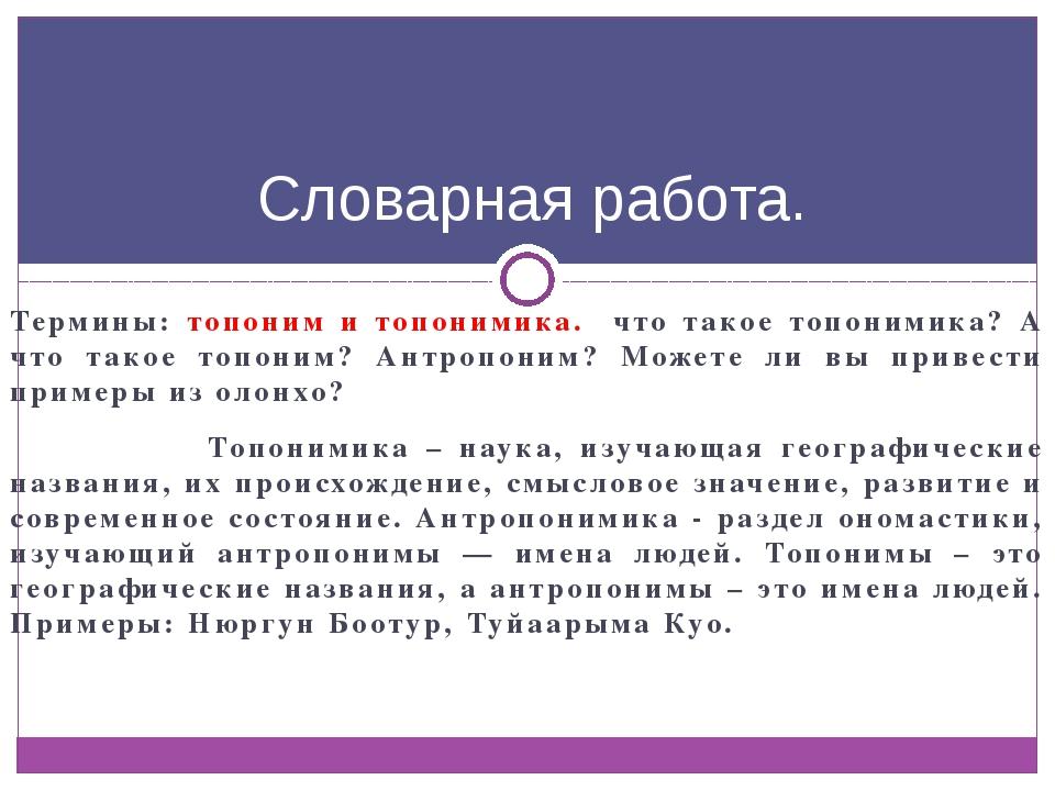 Словарная работа. Термины: топоним и топонимика. что такое топонимика? А что...