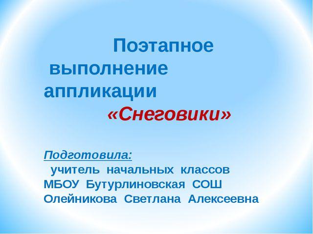 Поэтапное выполнение аппликации «Снеговики» Подготовила: учитель начальных к...