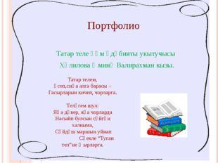 Портфолио Татар теле һәм әдәбияты укытучысы Хәлилова Әминә Валирахман кызы.