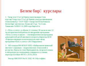 Белем бирү курслары 1. Татар теле һәм әдәбияты укытучылыры өчен курслар:Татар