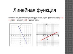 Линейная функция Линейной называется функция, которую можно задать формулой в