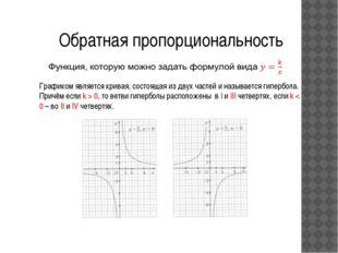 Обратная пропорциональность Графиком является кривая, состоящая из двух часте