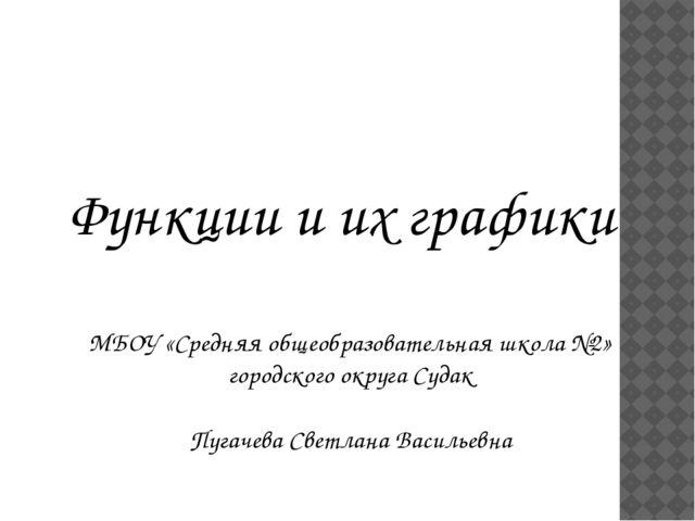Функции и их графики МБОУ «Средняя общеобразовательная школа №2» городского о...