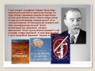 Қазақстандық астрофизикГабриил ТиховМарс планетасына жан-жақты зерттеулер ж