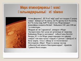 Марс атмосферасы қазақ ғалымдарының көзімен Атмосфераның 95% көмірқышқыл газ