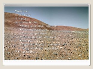 Мазмұны: І. Алғы сөз ІІ. Кіріспе ІІІ. Негізгі бөлім Марс және оның серіктері