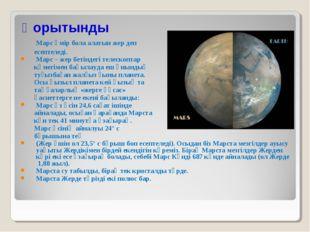 Марс өмір бола алатын жер деп есептеледі. Марс – жер бетіндегі телескоптар к