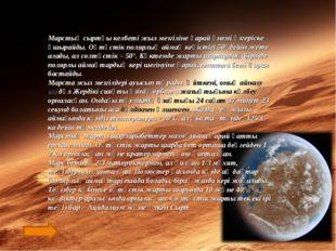 Марстың сыртқы келбеті жыл мезгіліне қарай үнемі өзгеріске ұшырайды. Оңтүстік