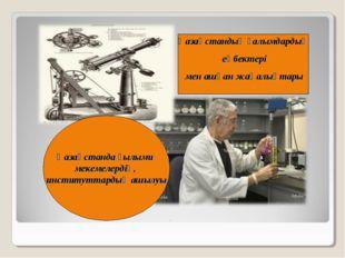 Қазақстандық ғалымдардың еңбектері мен ашқан жаңалықтары Қазақстанда ғылыми м