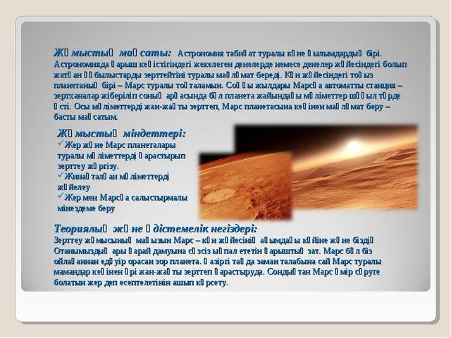 Жұмыстың мақсаты: Астрономия табиғат туралы көне ғылымдардың бірі. Астрономия...