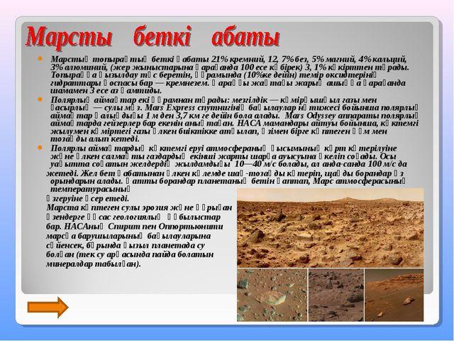 Марстық топырақтың беткі қабаты 21% кремний, 12, 7% без, 5% магний, 4% кальци...