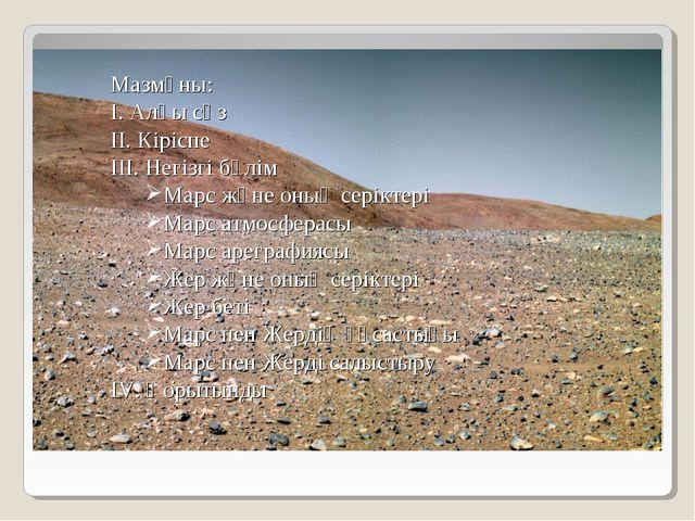 Мазмұны: І. Алғы сөз ІІ. Кіріспе ІІІ. Негізгі бөлім Марс және оның серіктері...