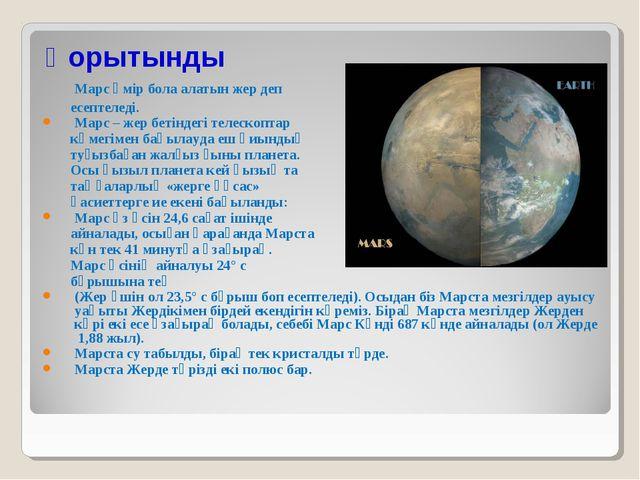 Марс өмір бола алатын жер деп есептеледі. Марс – жер бетіндегі телескоптар к...