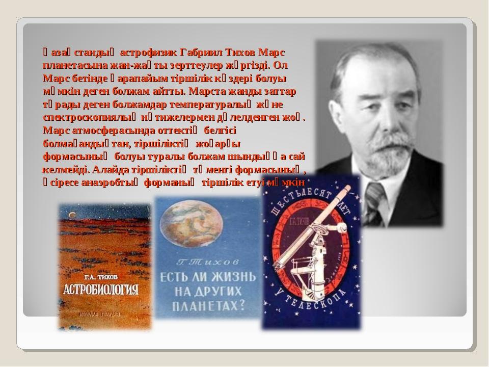 Қазақстандық астрофизикГабриил ТиховМарс планетасына жан-жақты зерттеулер ж...